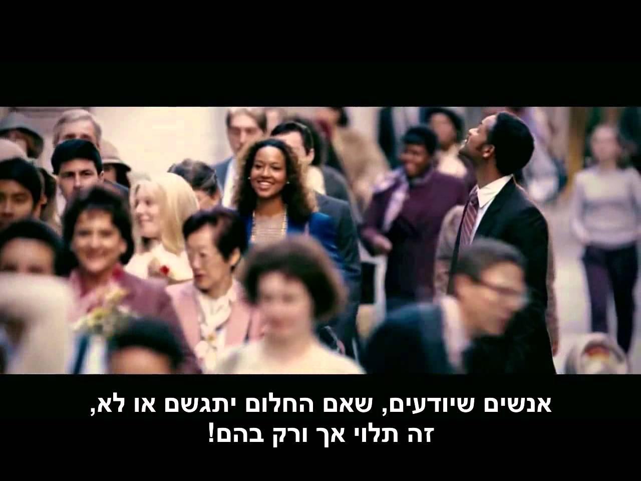חלום / Dream – Motivational Video – אתה יכול לחיות את החלום שלך!