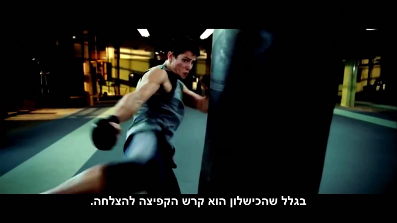 לעולם אל תפרוש / Never Quit – Inspirational Video